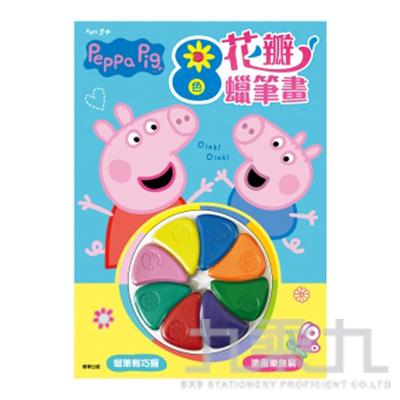 粉紅豬小妹8色花瓣蠟筆畫 PG032A