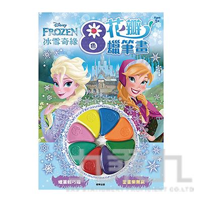 冰雪奇緣8色花瓣蠟筆畫 RCF02A