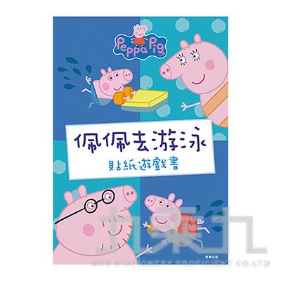粉紅豬小妹佩佩去游泳貼紙遊戲書 PG005J