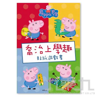 粉紅豬小妹喬治上學趣貼紙遊戲書 PG005K