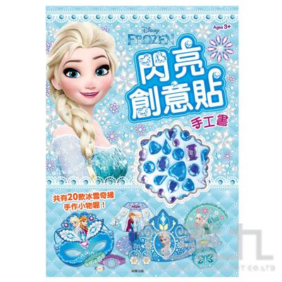 冰雪奇緣閃亮創意貼手工書 RB005E