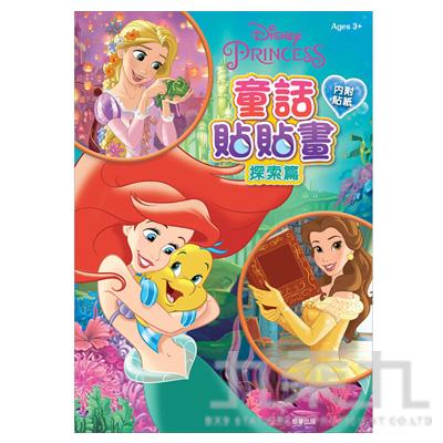 迪士尼公主童話貼貼書探索篇 RCA14