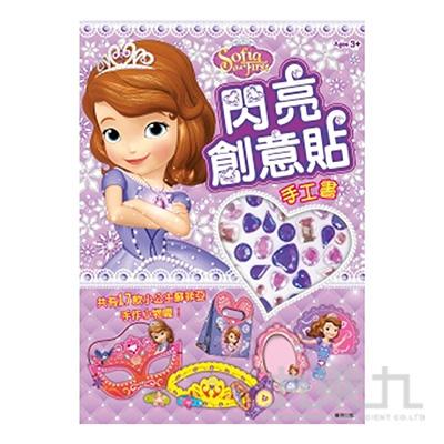 小公主蘇菲亞閃亮創意貼 RB005G