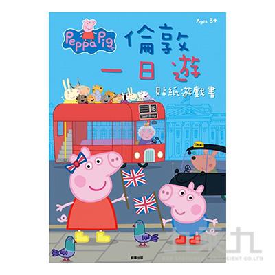 粉紅豬小妹倫敦一日遊貼紙遊戲書 PG005L