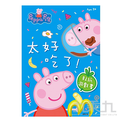 粉紅豬小妹太好吃了貼紙遊戲書 PG005M