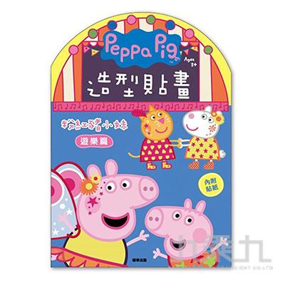 粉紅豬小妹造型貼畫遊樂篇 PG009A