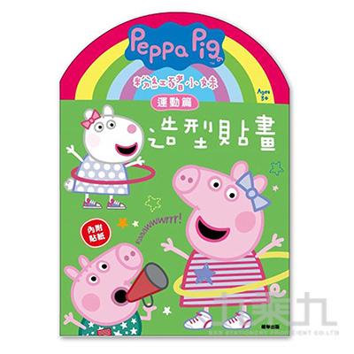 粉紅豬小妹造型貼畫運動篇 PG009B