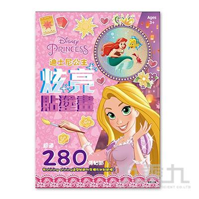 迪士尼公主炫亮貼塗畫 RCG01A