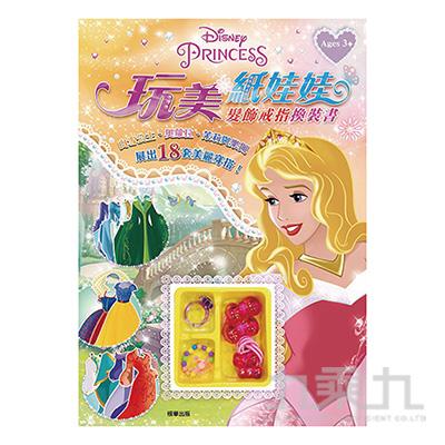 迪士尼公主完美紙娃娃髮飾戒指 RB005L