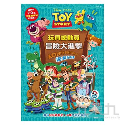 玩具總動員冒險大進擊遊戲貼紙書 RLG08