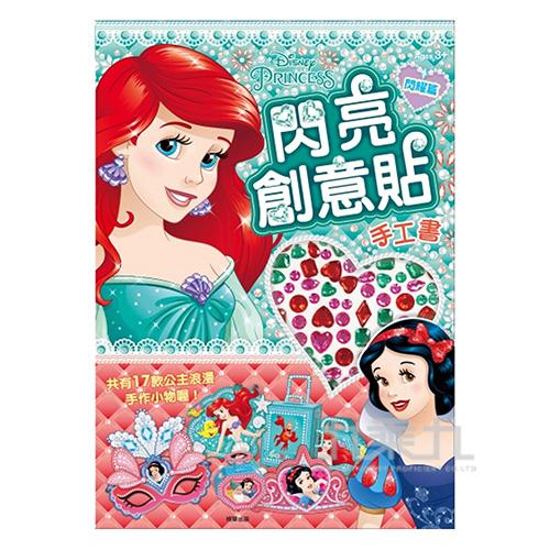 迪士尼公主閃亮創意貼手工書-閃耀 RB005J