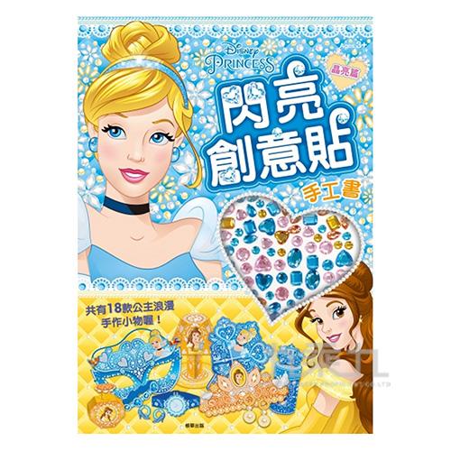 迪士尼公主閃亮創意貼手工書-晶亮 RB005H