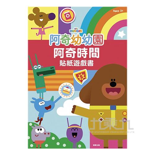 阿奇幼幼園 阿奇時間貼紙遊戲書 HD005A