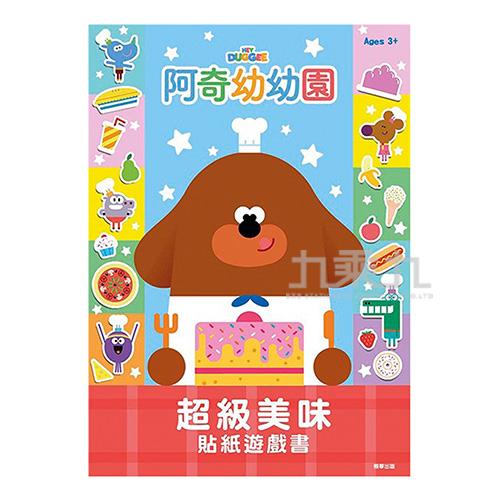 阿奇幼幼園 超級美味貼紙遊戲書 HD005B