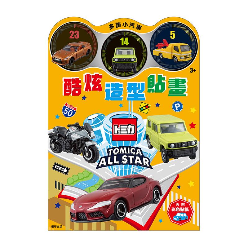多美小汽車酷炫造型貼畫 TM006D