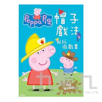 89#粉紅豬小妹帽子戲法貼紙遊戲書 PG005A