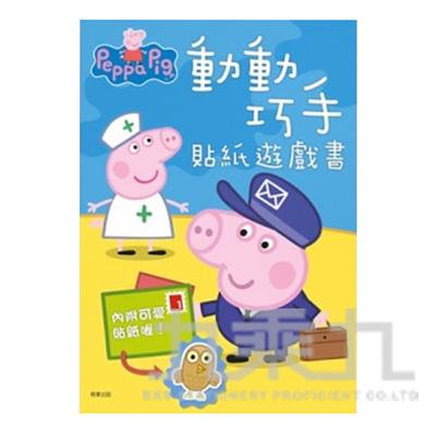89#粉紅豬小妹動動巧手貼紙遊戲書 PG005D