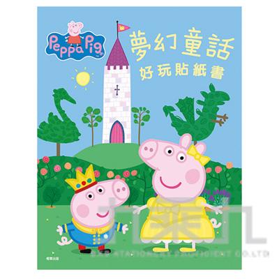 95#粉紅豬小妹夢幻童話好玩貼紙書 PG006A