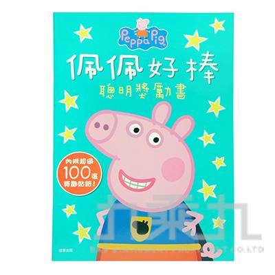 粉紅豬小妹佩佩好棒聰明獎勵書 PG005H