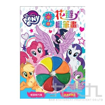 彩虹小馬 8色花瓣蠟筆畫 MP032C