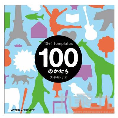 KOKUYO 發現100種趣味圖形繪本