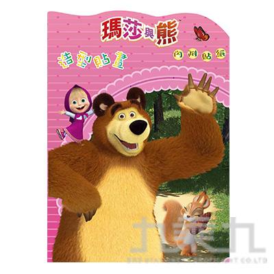 瑪莎與熊 造型貼畫