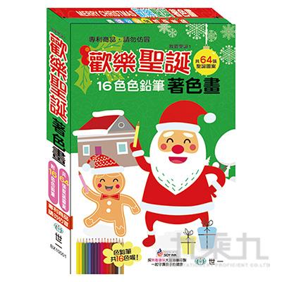 歡樂聖誕著色畫:附16色色鉛筆 BX10001