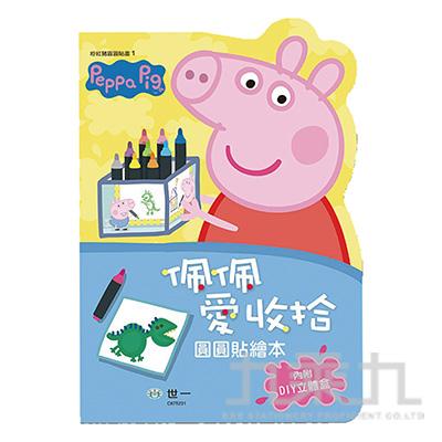 粉紅豬圓圓貼畫:佩佩愛收拾 C675231