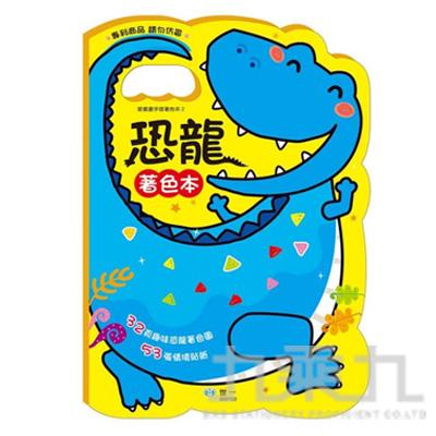 手提著色本:恐龍 B697522