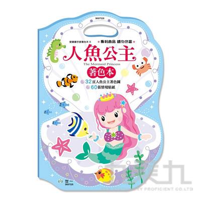 手提著色本:人魚公主 B697526