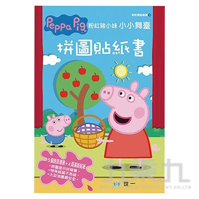 粉紅豬小妹小小舞台拼圖貼紙書 C675141