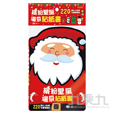 繽紛聖誕場景貼紙書 BX10002