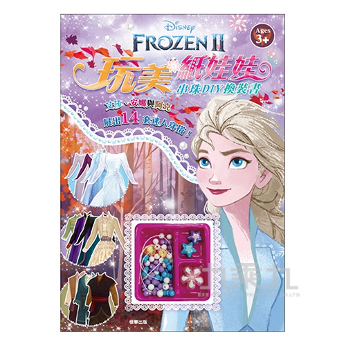 冰雪奇緣2 完美紙娃娃串珠DIY書 RB005M