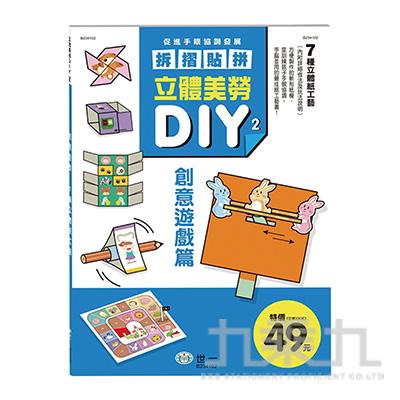 立體美勞DIY:創意遊戲 B234102