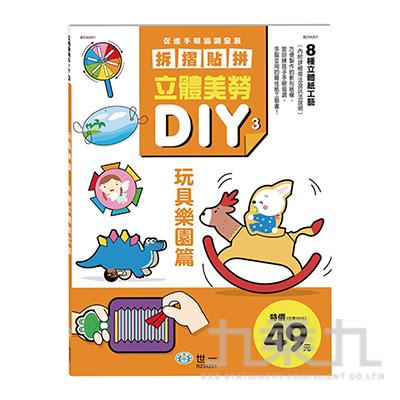 立體美勞DIY:玩具樂園 B234201