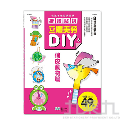 立體美勞DIY:俏皮動物 B234302