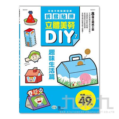 立體美勞DIY:趣味生活 B234401