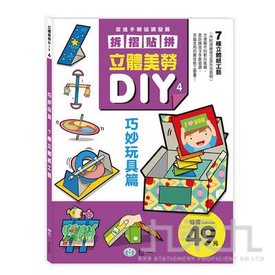 立體美勞DIY-巧妙玩具 B234202