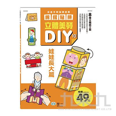 立體美勞DIY-娃娃長大了 B234502