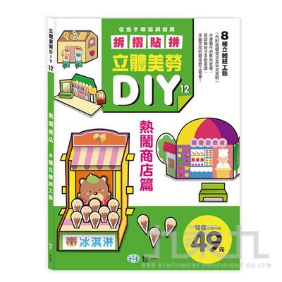 立體美勞DIY-熱鬧商店 B234602