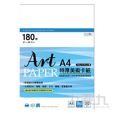 四季A4特厚美術卡紙(180g白) RA13001-01