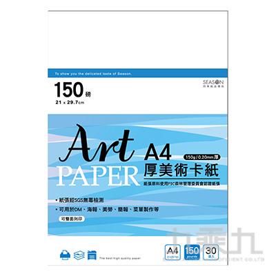 四季A4厚美術卡紙(150g白) RA10001-01