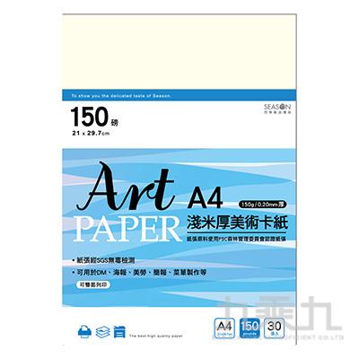 四季A4厚美術卡紙(150g米) RA10001-03