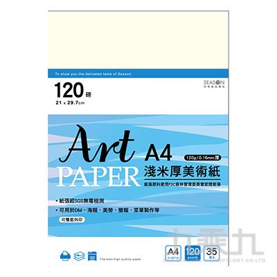 四季A4厚美術紙(120g米) RA10001-04