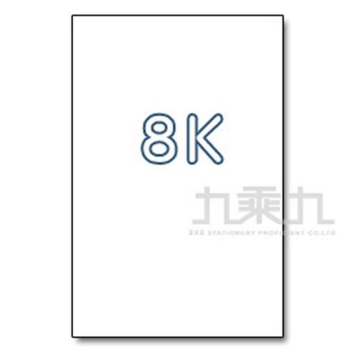 8K圖畫紙(50入)