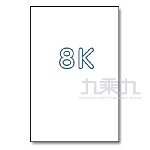 8K圖畫紙(5入)