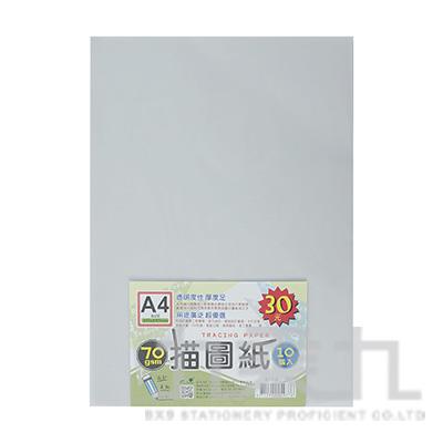 A4 70gsm描圖紙(10張入)