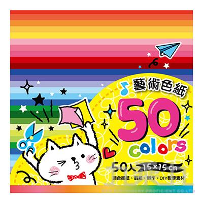 50色色紙(大)-星貓 GT5009-12