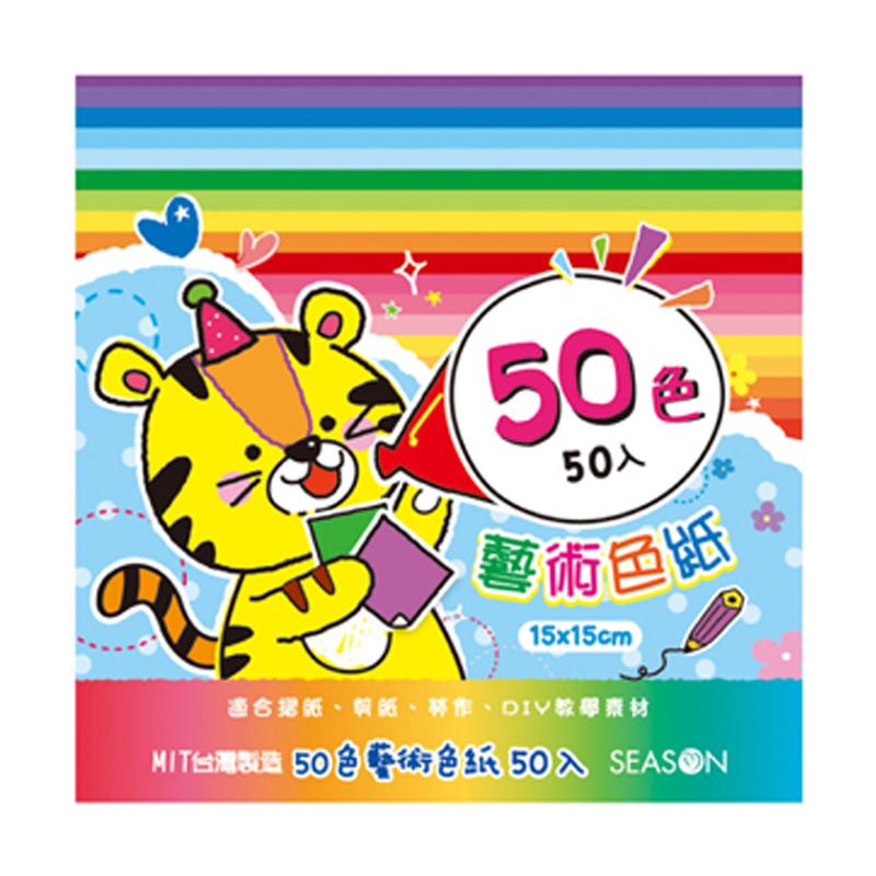 GT5009-14 50色色紙(大)-老虎