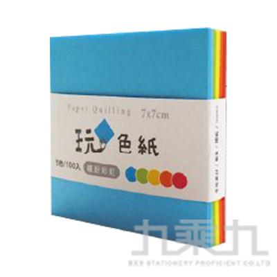 7*7cm玩色紙(繽紛彩虹) JW-46A